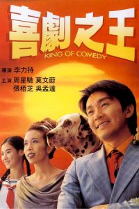 King of Comedy (Hei kek ji wong) (1999)