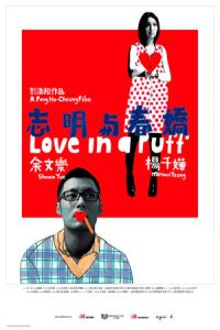 Love in a Puff (Chi Ming yi Chun Kiu) (2010)