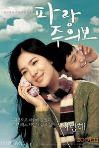 My Girl and I (Parang-juuibo) (2005)