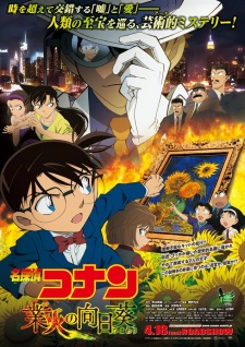 Detective Conan: The Hellfire Sunflowers (2015)