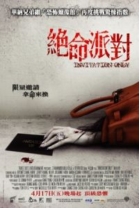Invitation Only (Jue ming pai dui) (2009)