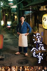 Midnight Diner (Shinya shokudô) (2014)