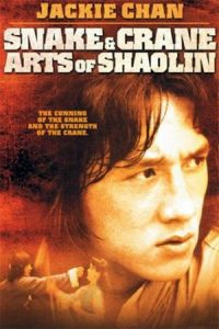 Snake and Crane Arts of Shaolin (She he ba bu) (1978)