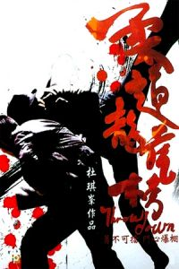 Throw Down (Yau doh lung fu bong) (2004)