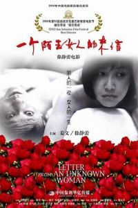 Letter from an Unknown Woman (Yi ge mo sheng nu ren de lai xin) (2004)