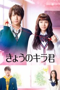 Nonton Closest Love to Heaven (Kyô no Kira kun) (2017) Film Subtitle Indonesia Streaming Movie Download Gratis Online
