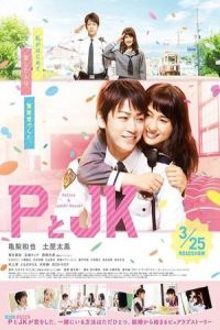 Nonton Policeman and Me (P to JK) (2017) Film Subtitle Indonesia Streaming Movie Download Gratis Online