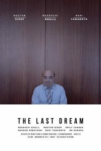 The Last Dream (2017)