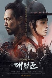 Warriors of the Dawn (The Proxy Soldiers) (2017)