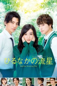 Nonton Daytime Shooting Star (Hirunaka no ryuusei) (2017) Film Subtitle Indonesia Streaming Movie Download Gratis Online