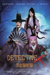 Detective K: Secret of the Living Dead (Jo-seon-myeong-tamjeong: Heupyeolgoemaui bimil) (2018)
