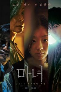 The Witch: Part 1 – The Subversion (Manyeo) (2018)