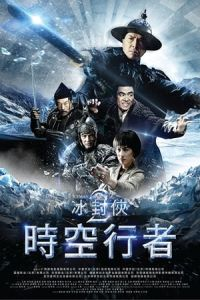 Iceman: The Time Traveller (Bing feng: Yong heng zhi men) (2018)