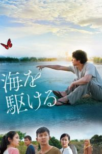 The Man from the Sea (Umi wo kakeru) (2018)
