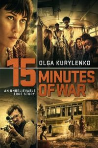 15 Minutes of War (L'intervention) (2019)