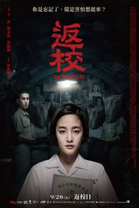 Detention (Fanxiao) (2019)