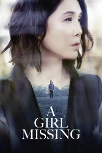 A Girl Missing (Yokogao) (2019)