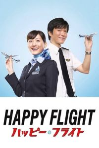 Happy Flight (Happy Flight: HappA® furaito) (2008)