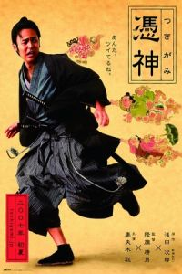 The Haunted Samurai (Tsukigami) (2007)