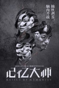 Battle of Memories (Ji yi da shi) (2017)