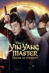 The Yin-Yang Master: Dream of Eternity (Yin-Yang Master I) (2020)