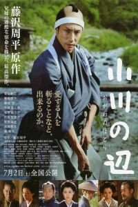 At River's Edge (Ogawa no hotori) (2011)